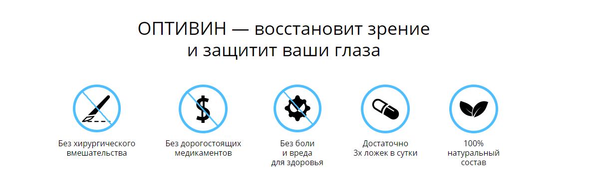 Преимущества препарата Оптивин