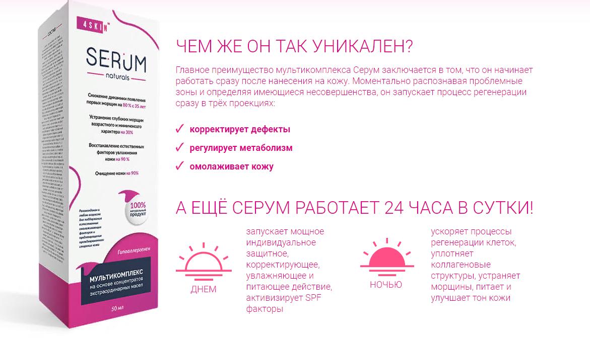 Общая информация о средстве SERUM