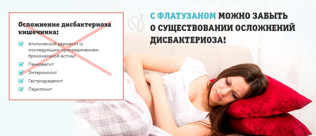 Общая информация о препарате Флатузан