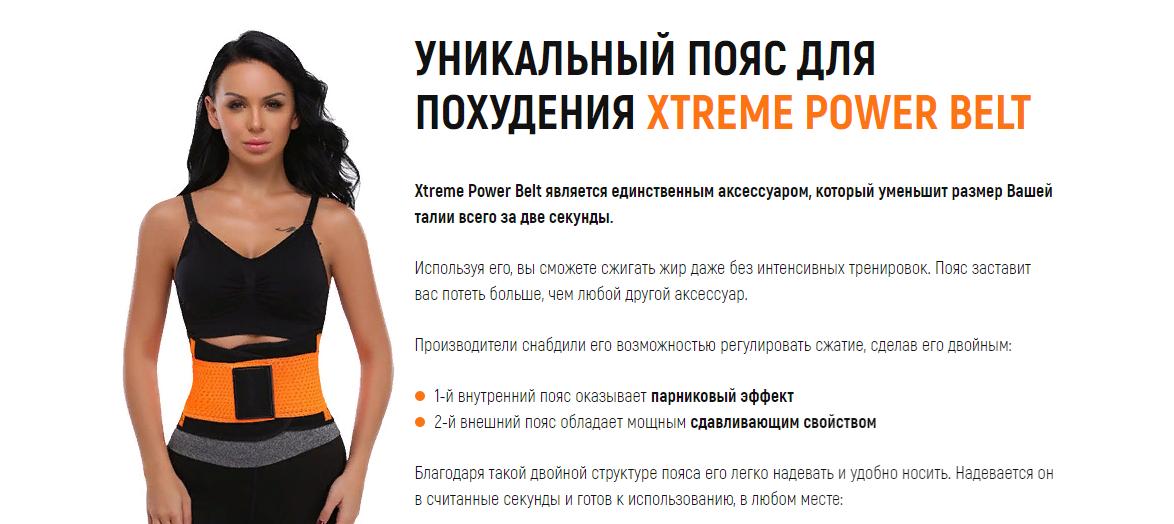 Состав и конструкция пояса Xtreme Power Belt