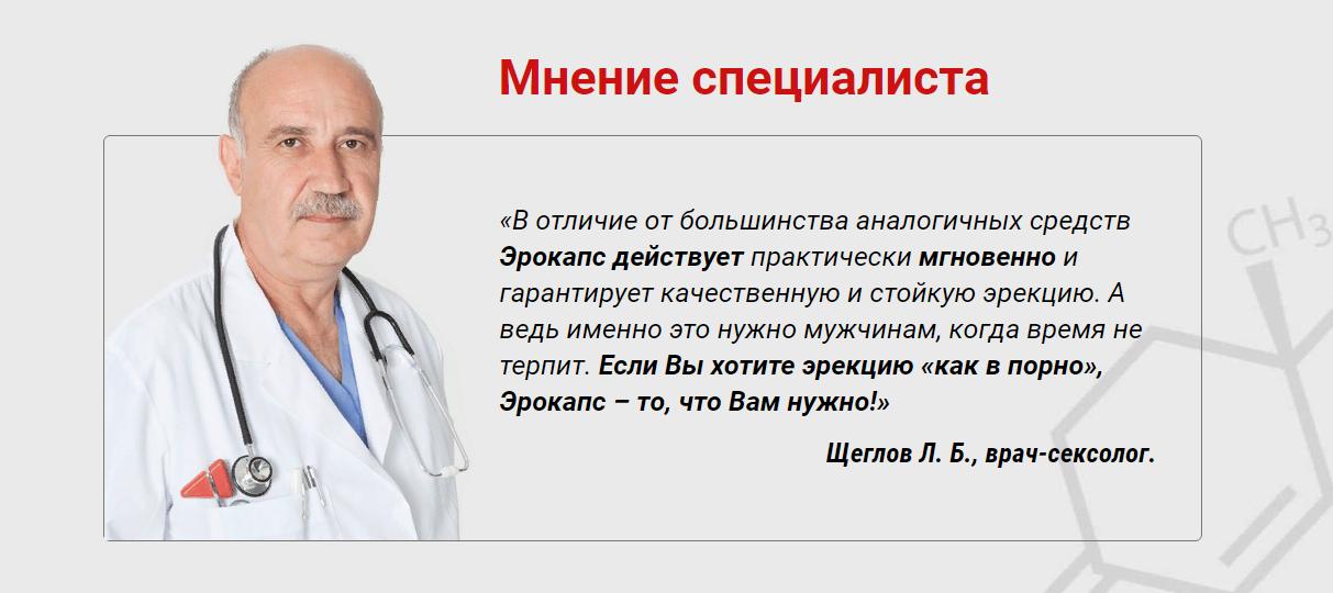 Мнение специалиста о препарате Эрокапс