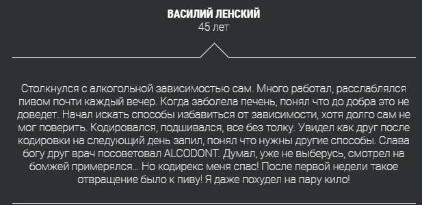 Отзывы о препарате Alcodont
